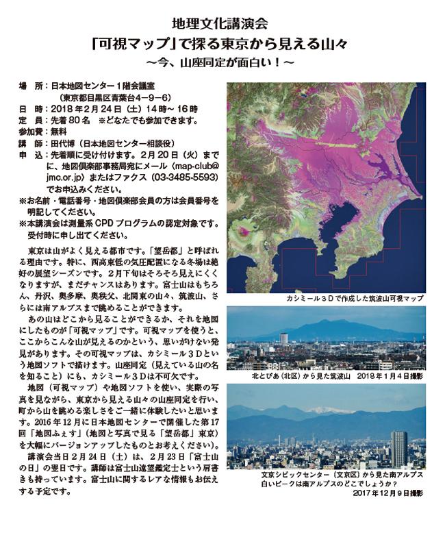 地理文化会-2.jpg
