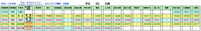 平日50行路-2.jpg